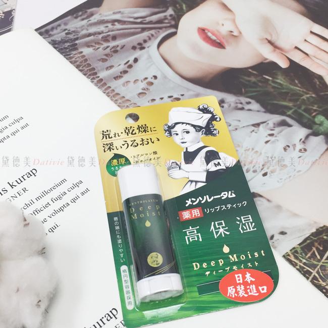 高保濕滋潤護唇膏 薄荷香味 藥用 日本進口