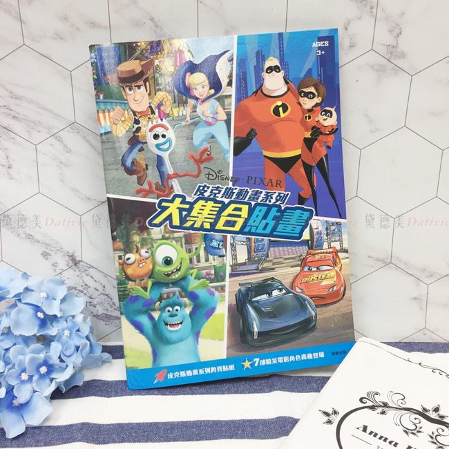 迪士尼 皮克斯系列貼畫 學習本 正版授權