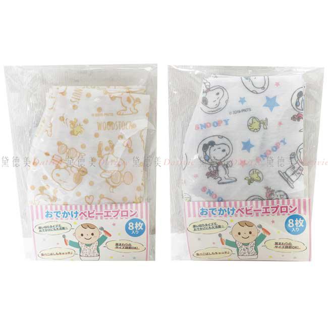 幼童圍兜兜 SNOOPY 史努比 8入 造型圍兜兜 日本進口正版授權
