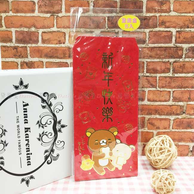 5入燙金紅包袋 SAN-X 懶懶熊 拉拉熊 春節紅包袋 正版授權