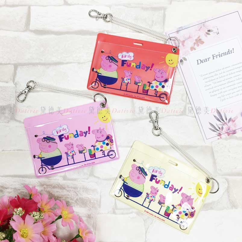 橫式伸縮票卡套 粉紅豬小妹 佩佩豬 小豬佩奇 喬治 票卡夾 正版授權