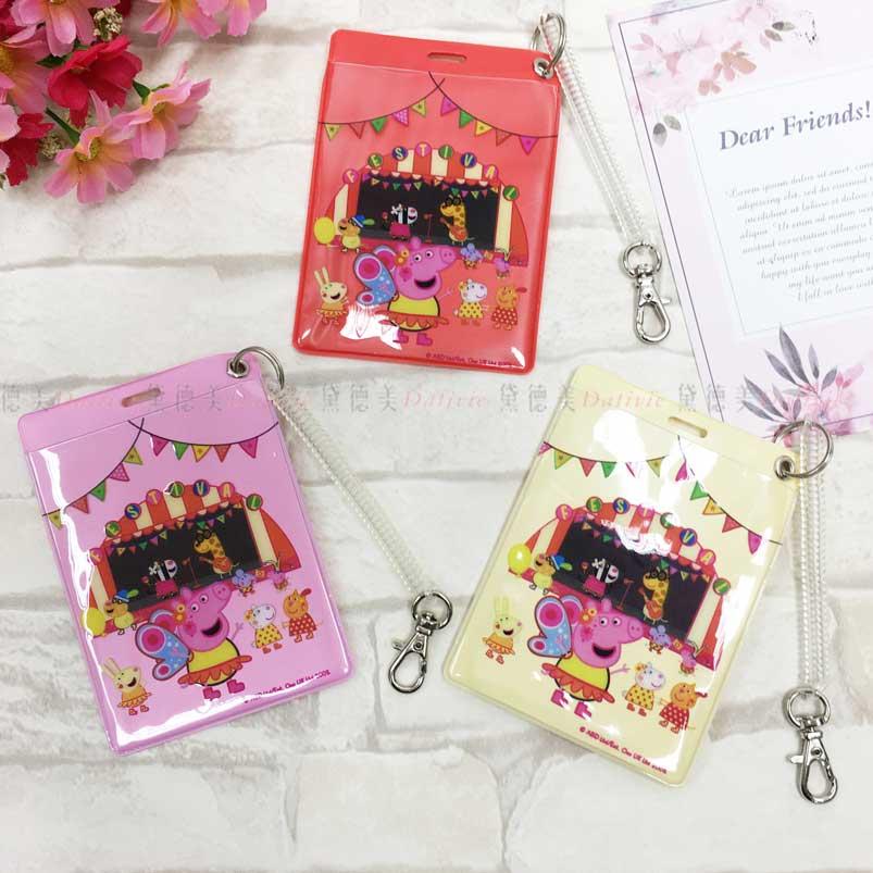 直式伸縮票卡套 粉紅豬小妹 佩佩豬 小豬佩奇 票卡夾 正版授權