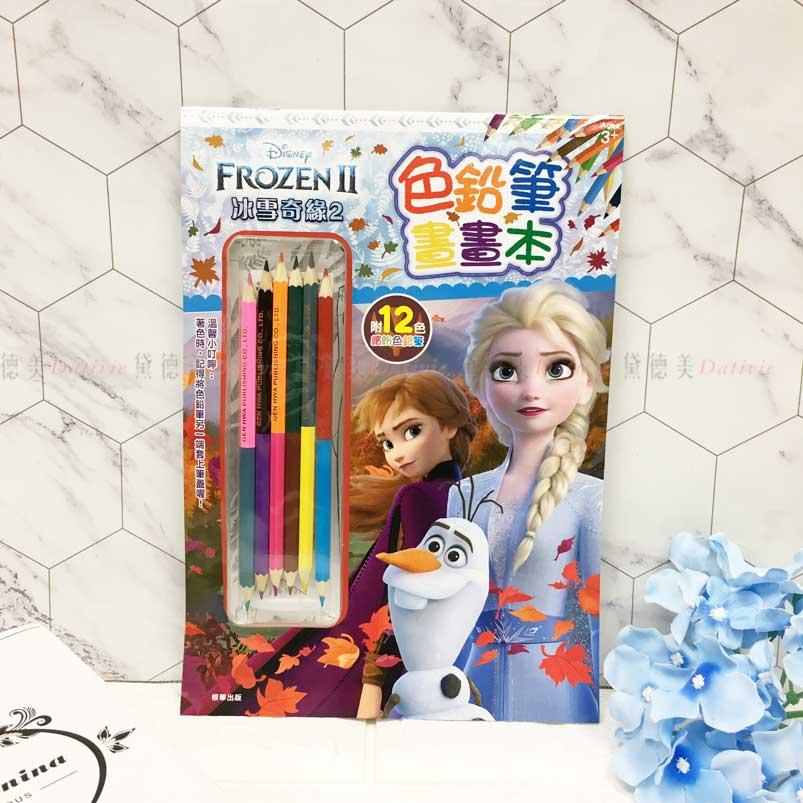 色鉛筆畫畫本 迪士尼 冰雪奇緣2 著色本 正版授權