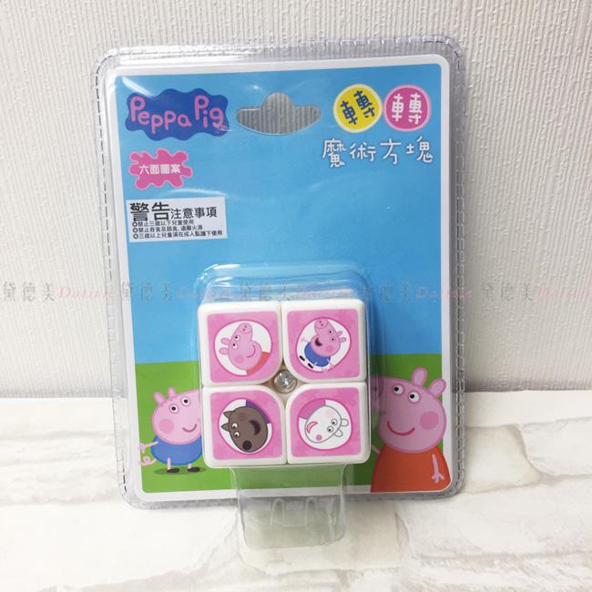 玩具 魔術方塊 佩佩豬 粉紅豬小妹 正版授權
