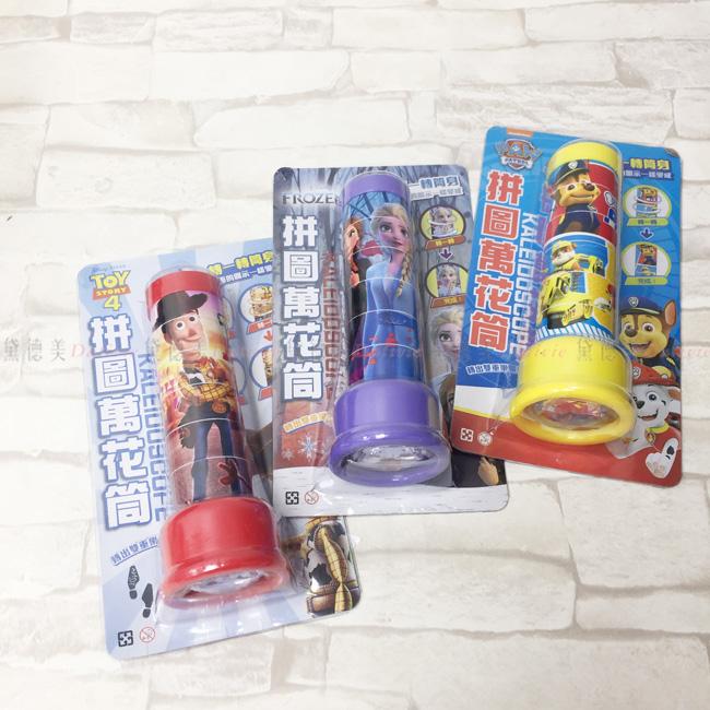 萬花筒 迪士尼 冰雪奇緣 波力 兒童玩具 三款 正版授權