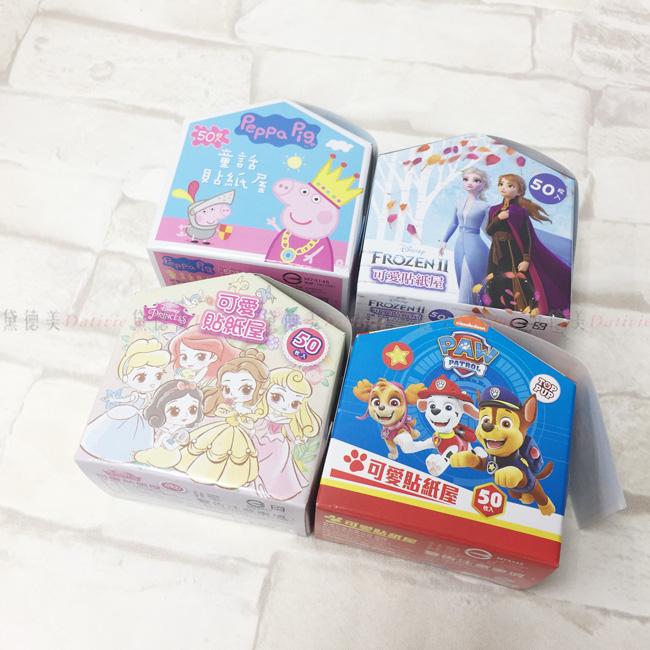 貼紙屋 迪士尼 佩佩豬 兒童玩具 四款 正版授權