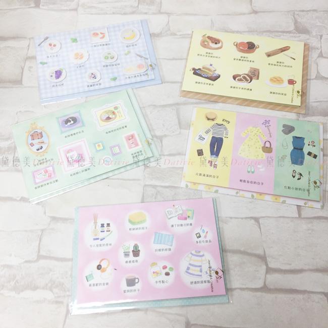 卡片 立體 生日卡 可愛文青 造型卡片 五款 正版授權