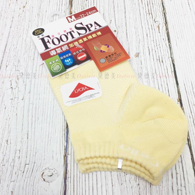 襪子 機能襪 黃 瑪榭精品  舒適 萊卡 透氣 女 M