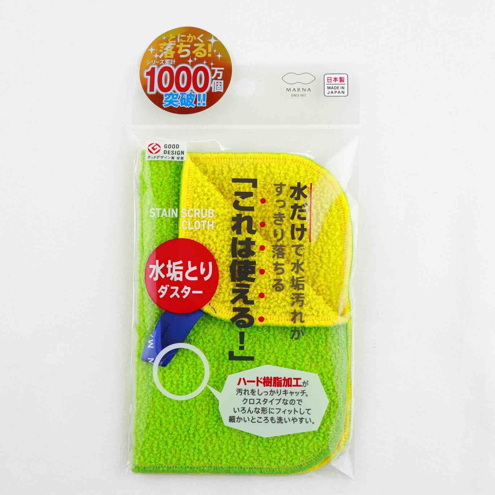 水垢清潔布 日本 雙面 茶漬 咖啡漬 日本製造進口