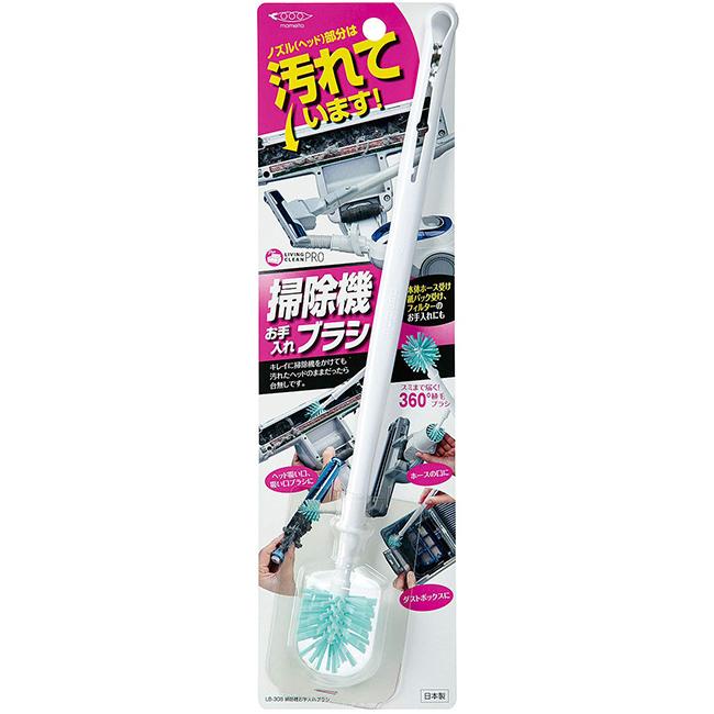 吸塵器清潔刷 日本 護理刷 日本製造進口