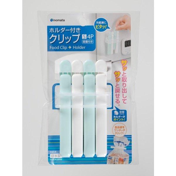 密封夾 日本 保鮮 4入 吸盤 日本製造進口