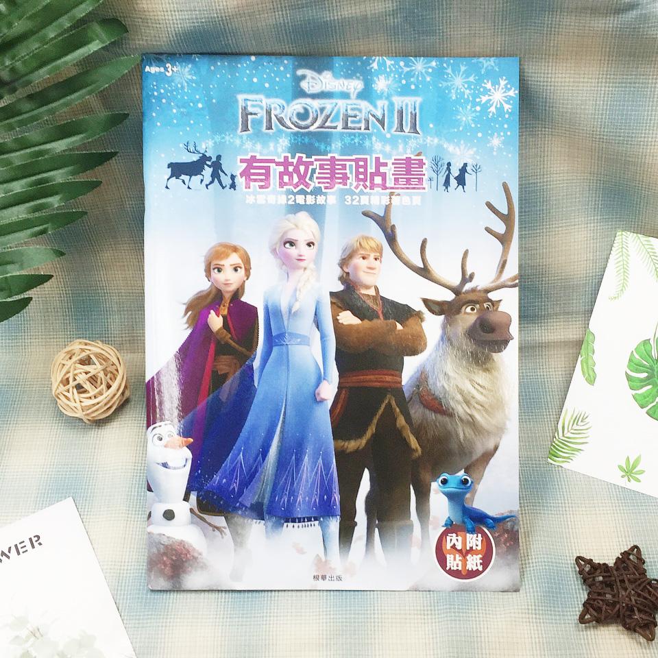 有故事貼畫 迪士尼 冰雪奇緣2 貼紙 畫畫 繪圖 兒童 正版授權