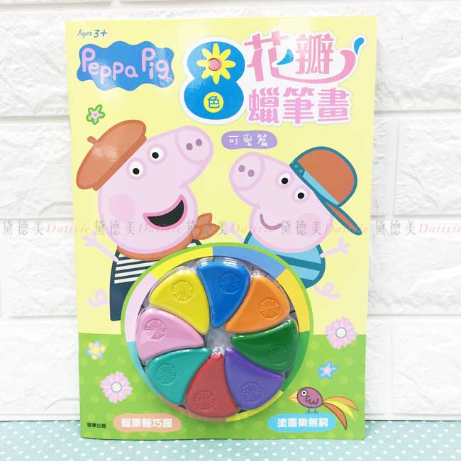 花瓣蠟筆畫 粉紅豬小妹 Peppa Pig 著色本 正版授權