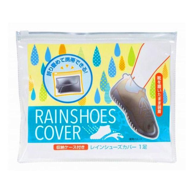 短筒防水鞋套 附夾鏈袋 矽膠 日本製造進口