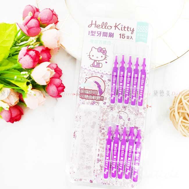 I型牙間刷(敏感型適用) 15支 三麗鷗 KITTY SSSS 牙縫刷 正版授權
