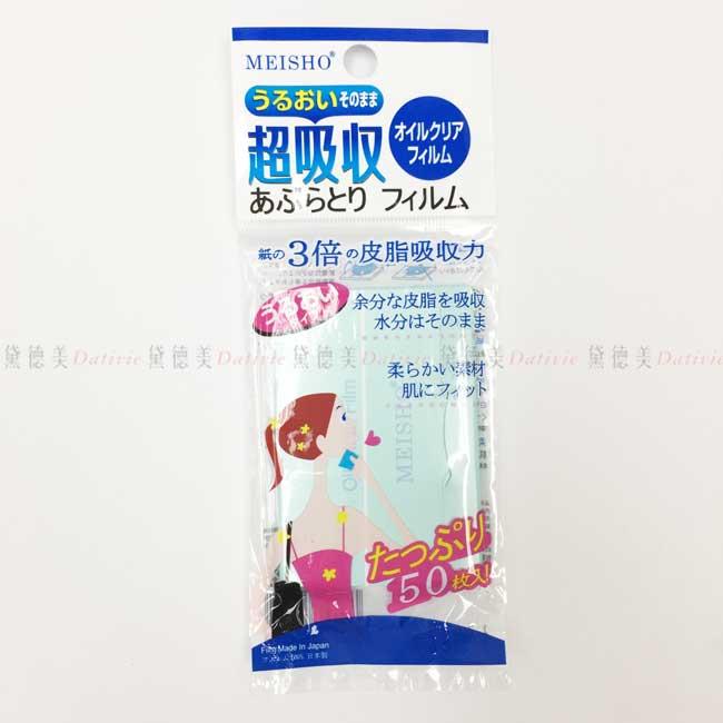 超強力吸油薄膜 MEISHO 50枚入 吸油面紙 日本製