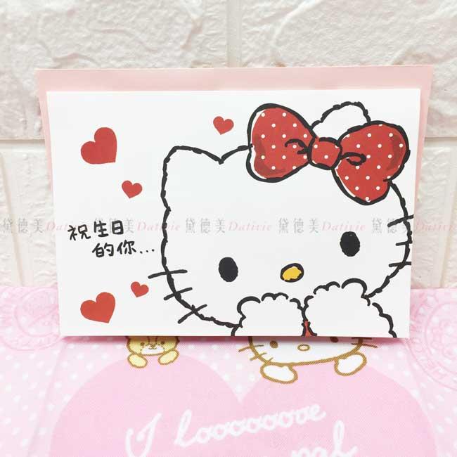 可愛生日卡 三麗鷗 凱蒂貓 Hello Kitty 卡片 正版授權