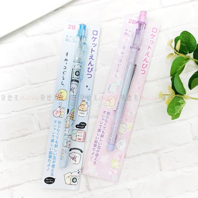 抽鉛筆 2B-免削筆 角落生物 Sumikkogurashi san-x 兩款 日本進口