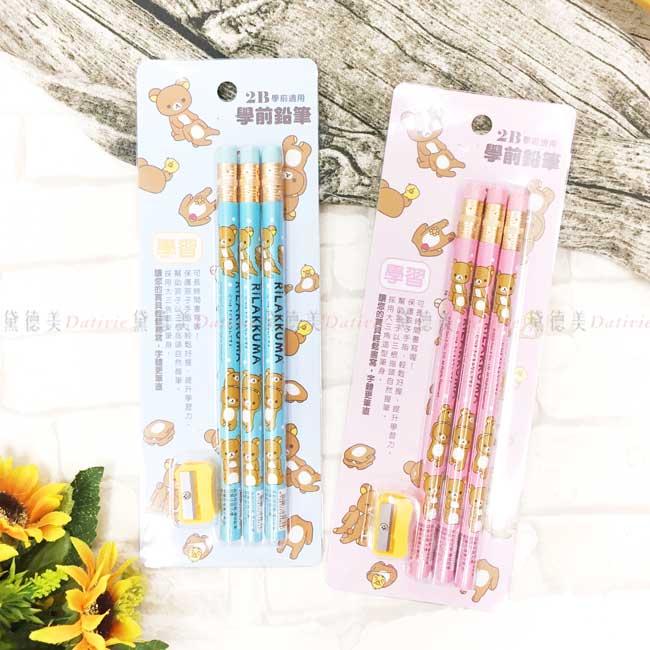 學前三角木頭鉛筆附削筆器 SAN-X 懶懶熊 拉拉熊 3入 可削式鉛筆 正版授權