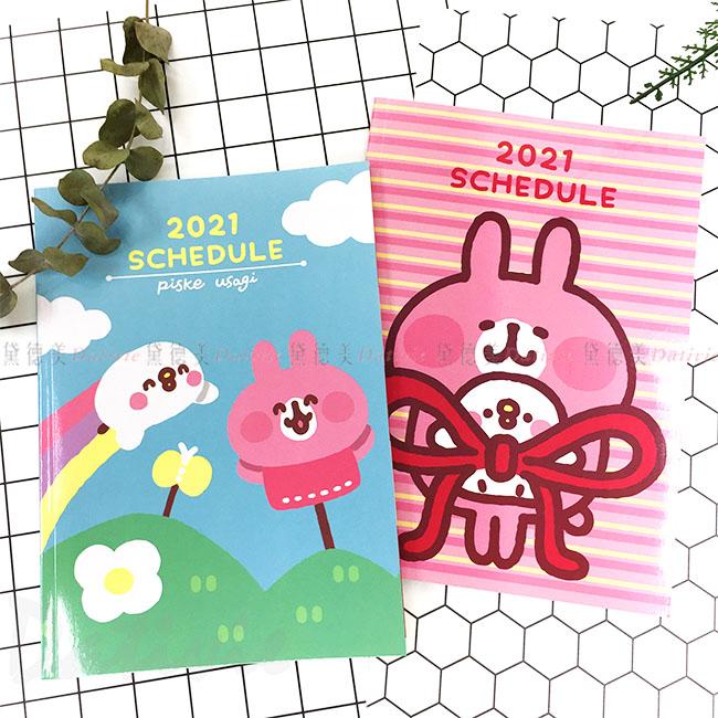 2021年月曆筆記本 卡納赫拉 藍色 粉色 共2款 年度計畫表 年曆 月曆 行事曆 記事本 正版授權
