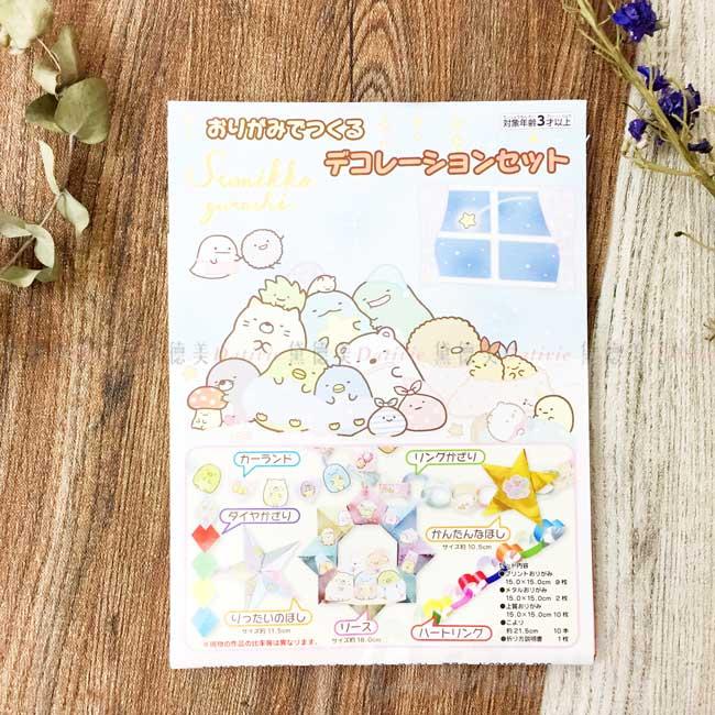 DIY摺紙裝飾包 日本 SAN-X 角落生物 sumikko gurashi 勞作組 日本進口正版授權