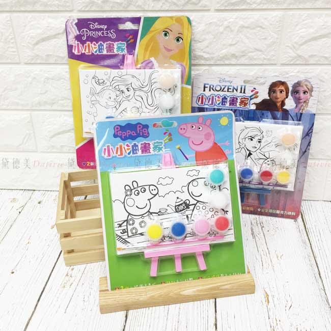 小小油畫家 迪士尼 公主 冰雪奇緣2 佩佩豬 著色畫板 正版授權