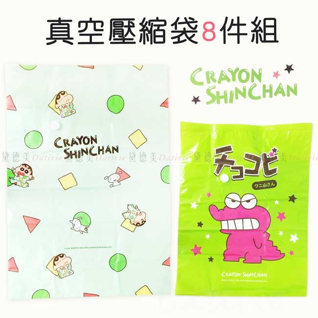 真空壓縮袋8件組 蠟筆小新 Crayon Shin Chain 真空收納袋 正版授權
