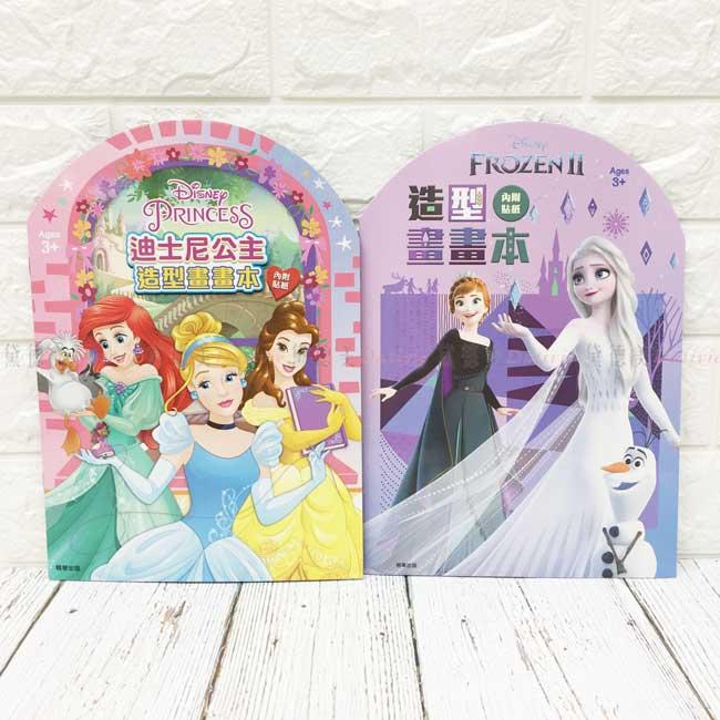 造型畫畫本 迪士尼 冰雪奇緣 公主PRINCESS 貼紙書 正版授權