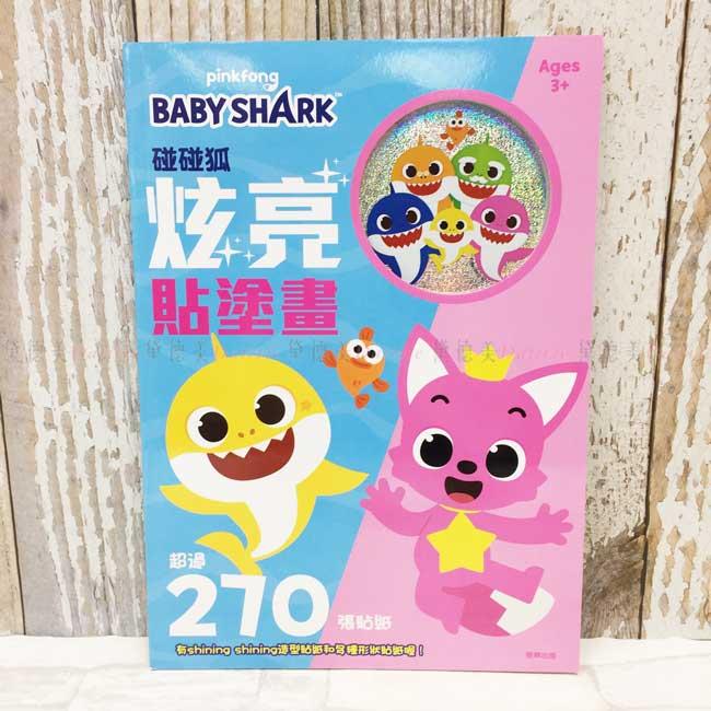 炫亮貼塗畫 pinkfong BABY SHARK 碰碰狐 貼紙書 正版授權
