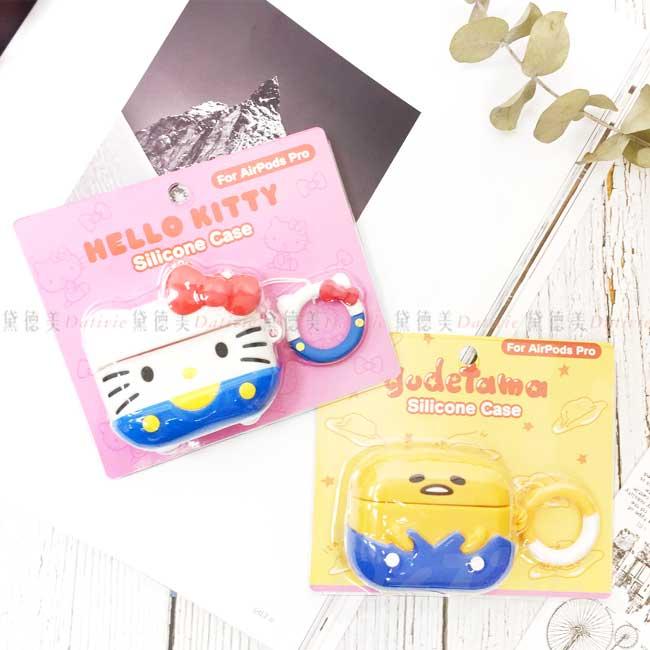 AirPods Pro蘋果耳機保護套 三麗鷗  凱蒂貓 KITTY 蛋黃哥Gudetama 耳機盒 日本進口正版授權