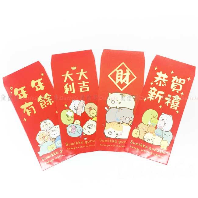 燙金紅包袋 SAN-X 角落生物 sumikko gurashi 四入紅包袋 正版授權