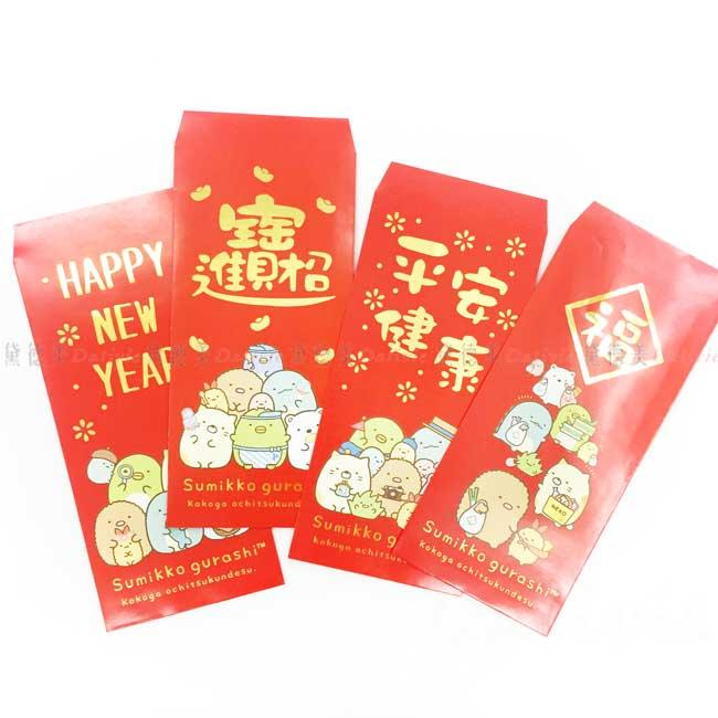 燙金紅包袋4入 san-x 角落生物 sumikko gurashi 紅包袋 正版授權