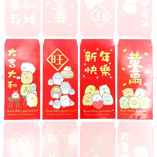 燙金紅包袋4入 san-x 角落小夥伴 sumikko gurashi 紅包袋 正版授權