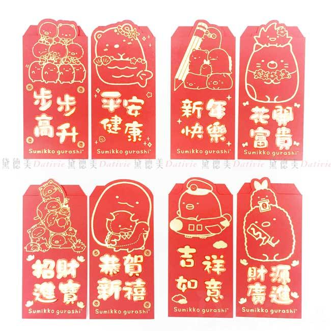 燙金造型紅包袋 san-x sumikko gurashi 角落生物 2入紅包袋 正版授權