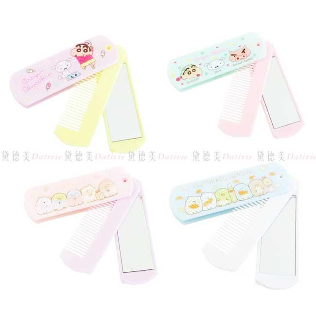 折疊隨身鏡梳組 san-x 角落生物 蠟筆小新 摺疊鏡梳組 日本進口正版授權