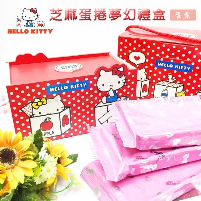 芝麻蛋捲夢幻禮盒 三麗鷗 KITTY 蛋素 凱蒂貓 甜點禮盒 正版授權