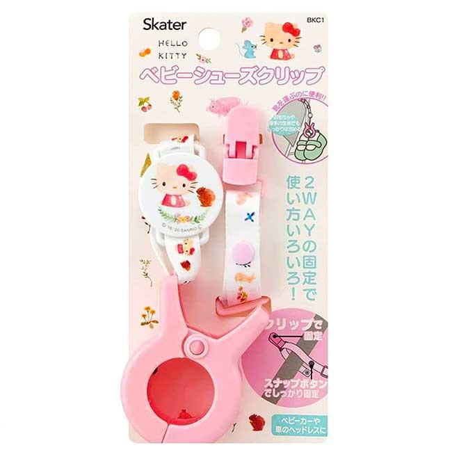嬰兒車用塑膠固定夾 三麗鷗 凱蒂貓 鞋子夾 SKATER KITTY 夾子 日本進口正版授權
