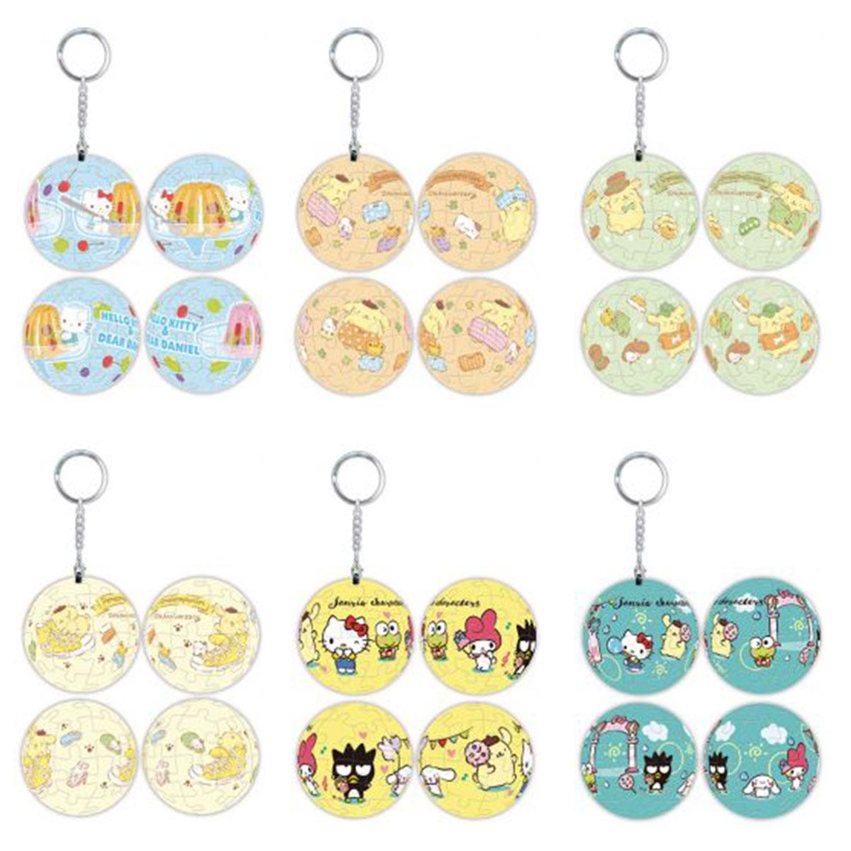 球型拼圖鑰匙圈 三麗鷗 奇幻樂園 24片 立體球型鎖匙圈 正版授權