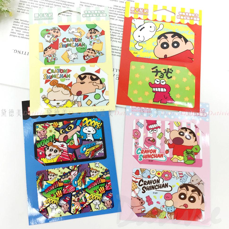 蠟筆小新 票卡貼紙二入 悠遊卡貼 睡衣 鱷魚餅乾 超人 點心 四款 正版授權