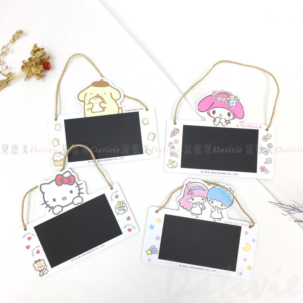 三麗鷗 Hello kitty 掛式小黑板 黑板 美樂蒂 布丁狗 雙子星 四款 正版授權