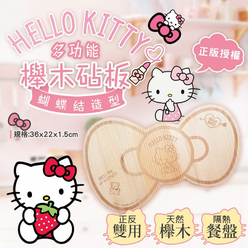 三麗鷗 Hello kitty 蝴蝶結造型 櫸木砧板 正版授權