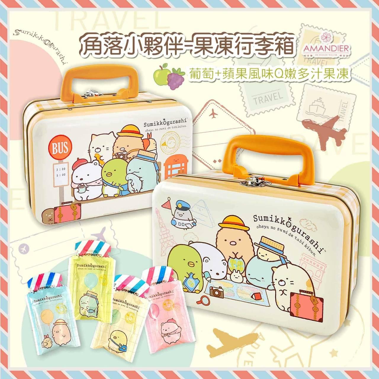 角落生物 角落小夥伴 果凍行李箱 葡萄 蘋果 26入包 台灣製造 正版授權