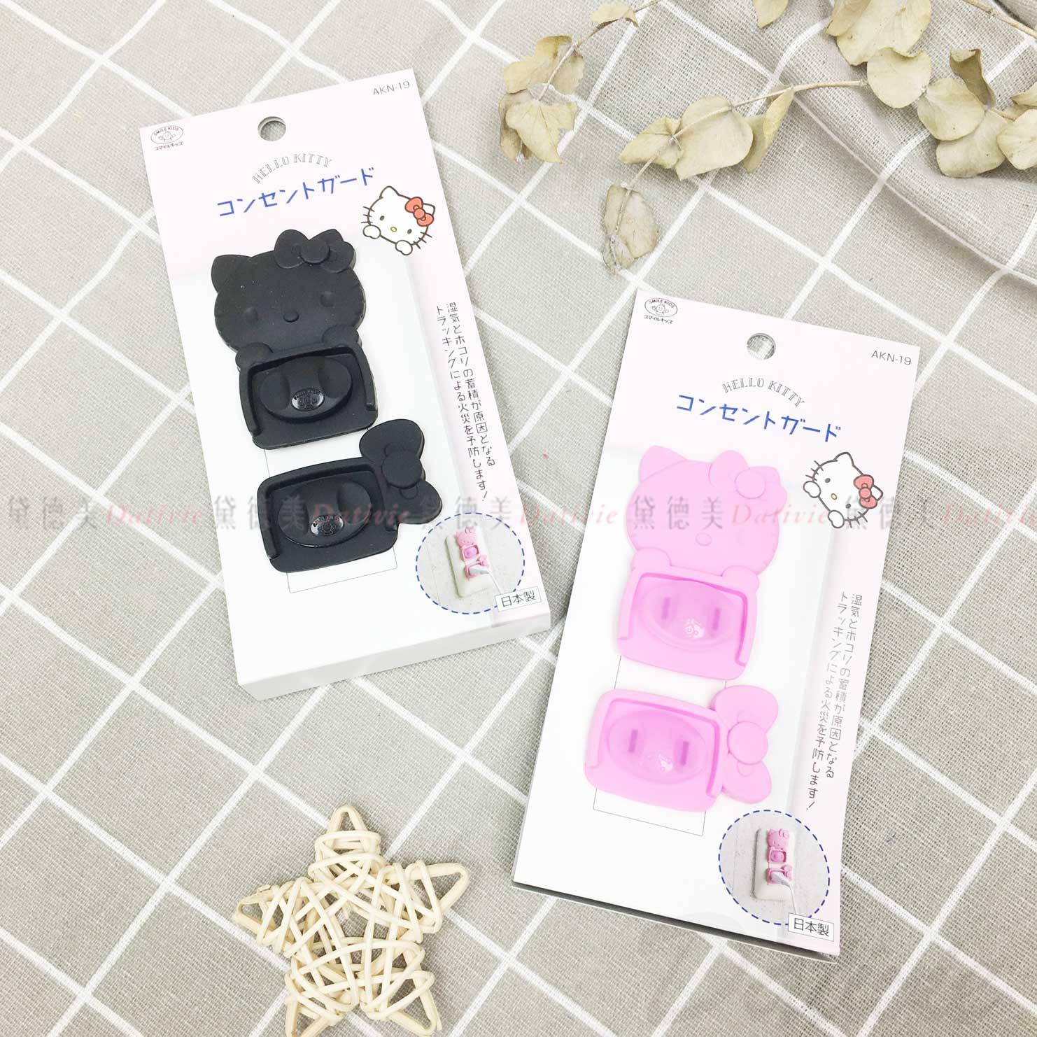KITTY防兒童觸電插座安全套 二入組 日本正版授權