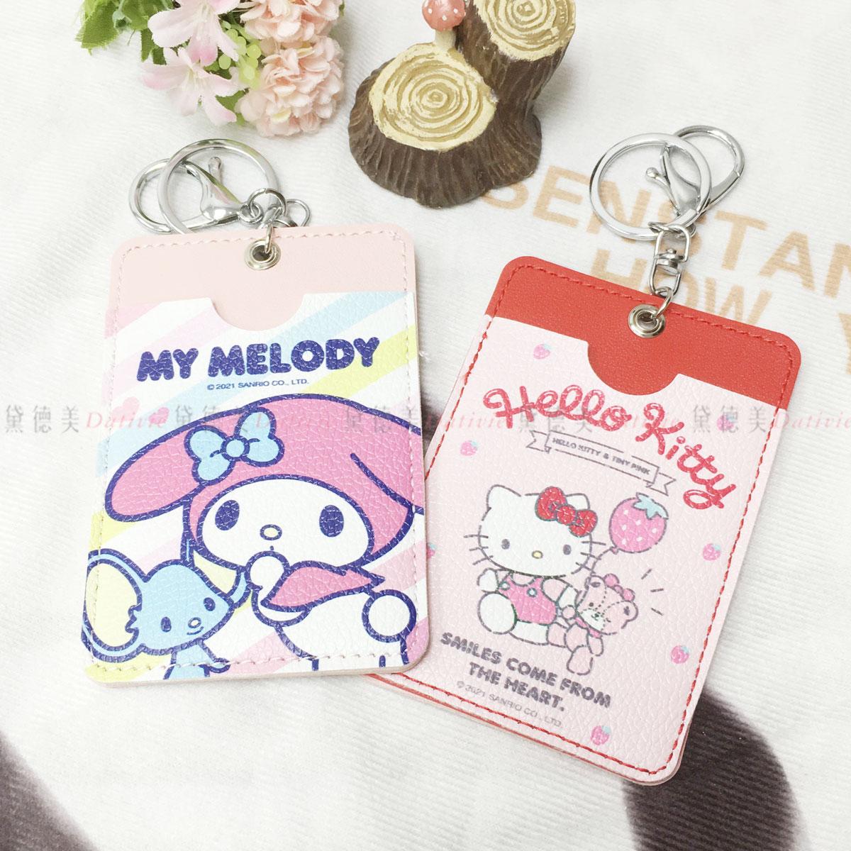 三麗鷗 皮質證件套 附鎖圈 KITTY 美樂蒂 兩款 正版授權