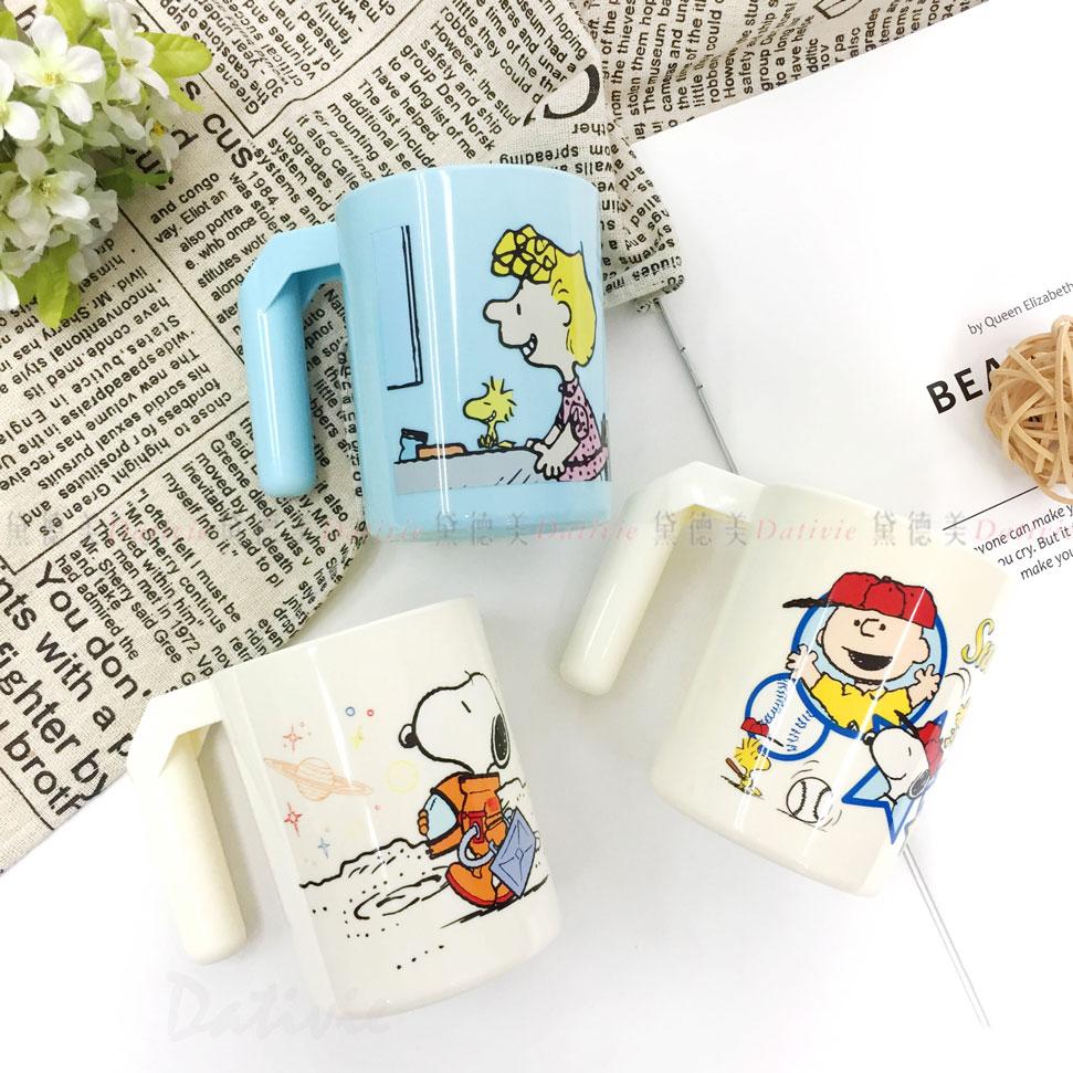 史努比 SNOOPY 牙刷杯 握把凹槽可放牙刷 三款 正版授權