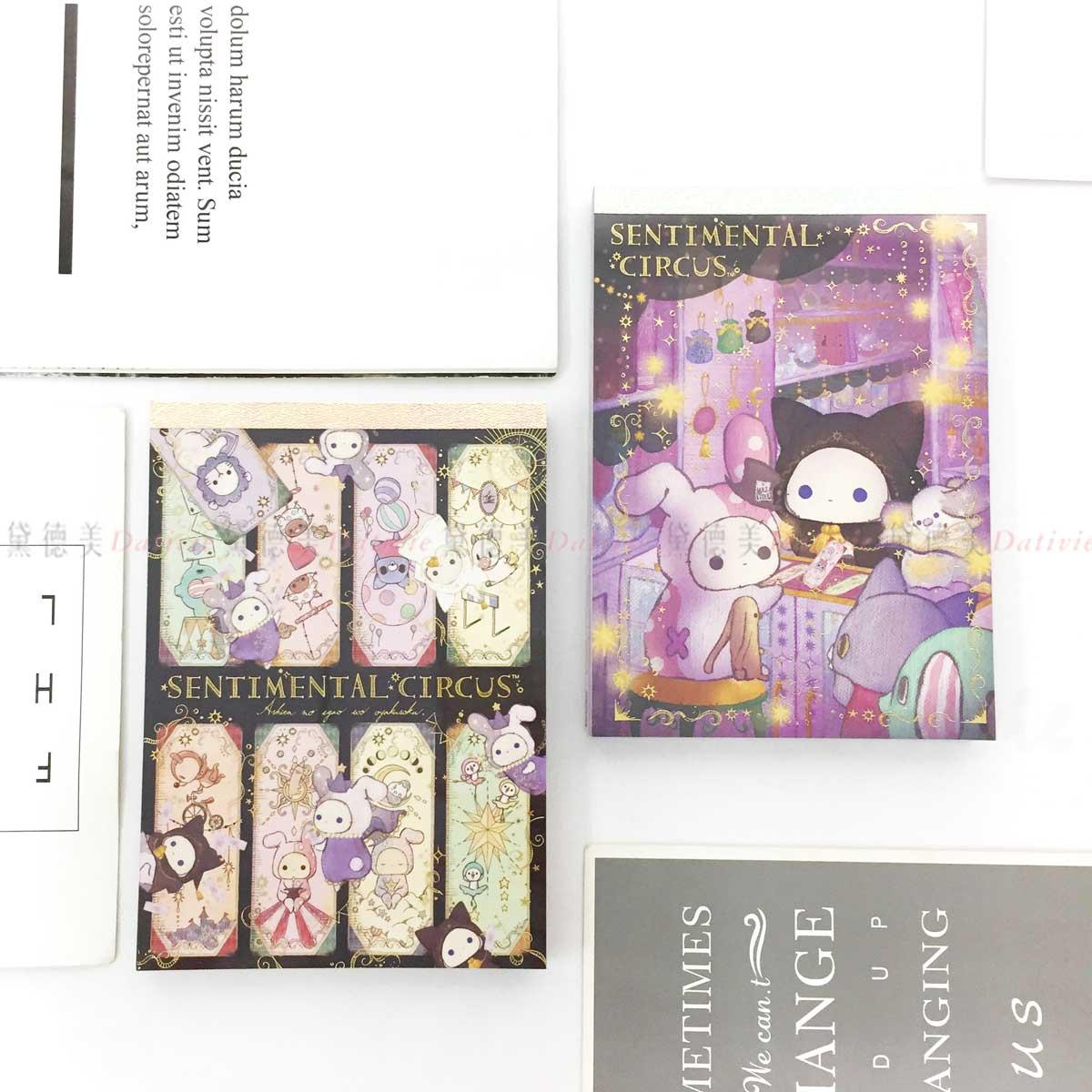 大便條本-憂傷馬戲團 Sentimental Circus San-x 日本進口正版授權