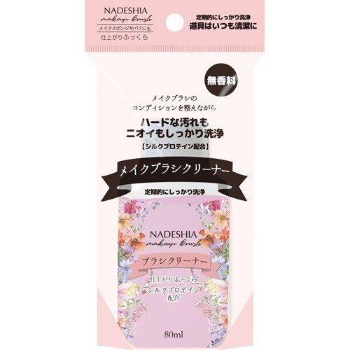 NADESHIA 刷具粉撲兩用清潔液  80ML 日本進口