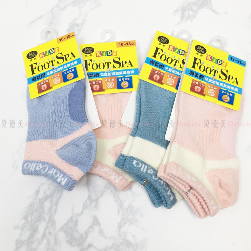 瑪榭襪品 短襪 腳踝加強 足弓 童襪 16~18 19~21CM 兩款