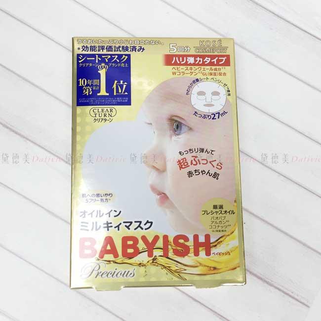 高保濕水嫩面膜 KOSE CLEAR TURN BABYISH 日本製
