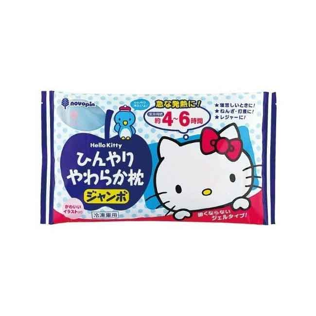 Hello Kitty大保冷劑 冰枕 日本製造進口